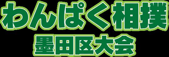 わんぱく相撲 墨田区大会